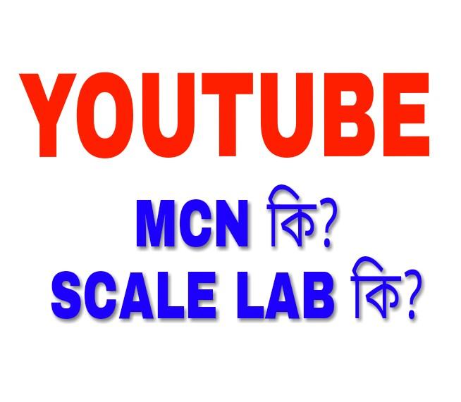[YOUTUBE TIPS] MCN কি? Scale Lab কি? এদের সুবিদা ও অসুবিদা নিয়ে বিস্তারিত | নতুনরা অবশ্যই দেখবেন