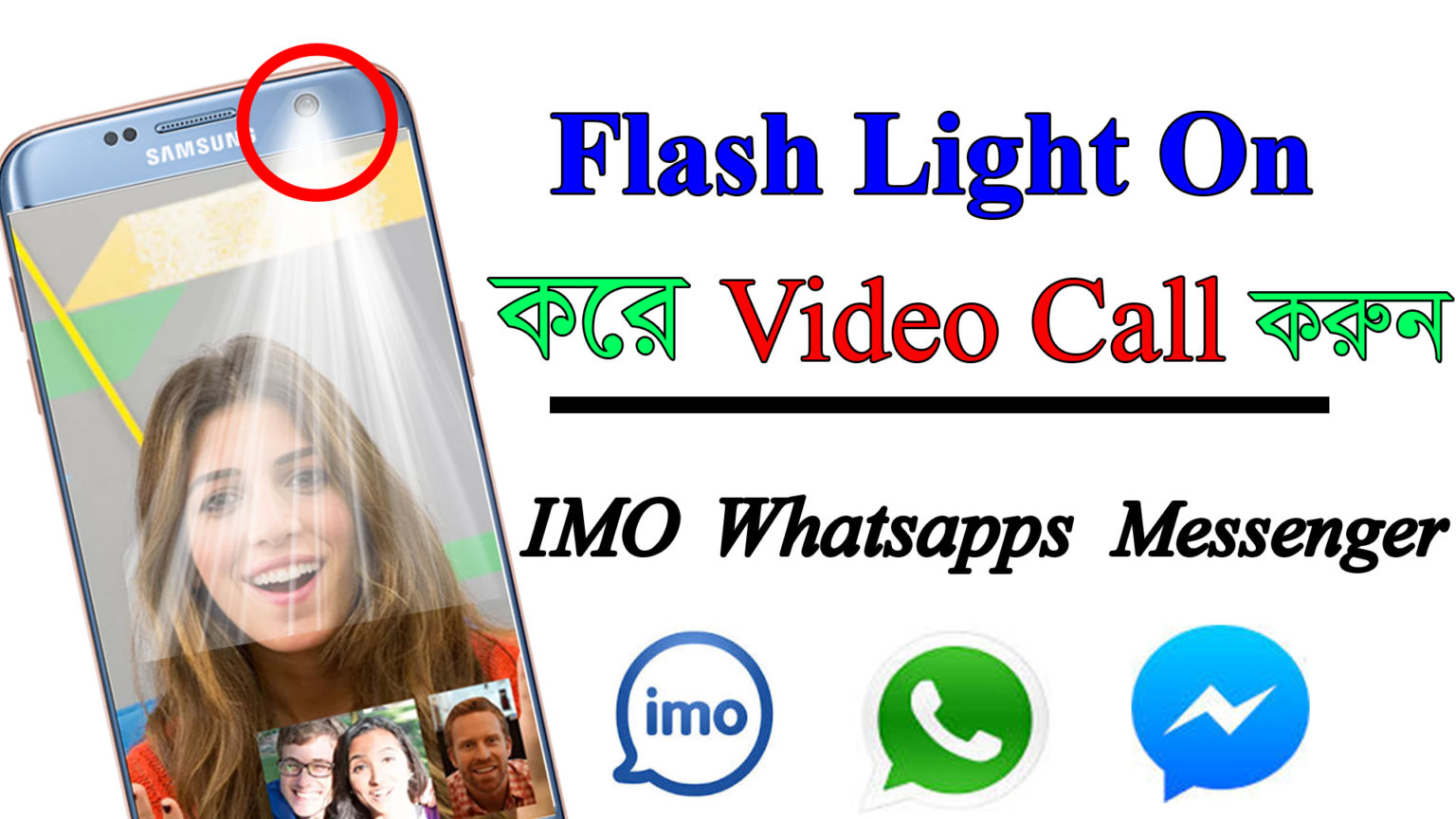 Front Flash On করে  রাতে ও Video Call করুন Imo,Whatsapps,Messenger, তে।Apps টি playstore,Google তে পাবেন না।