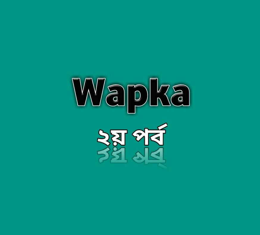 এবার wapka তে বানান ওয়েব সাইট বিক্রয় করার প্লাটফর্ম (পার্ট -২)