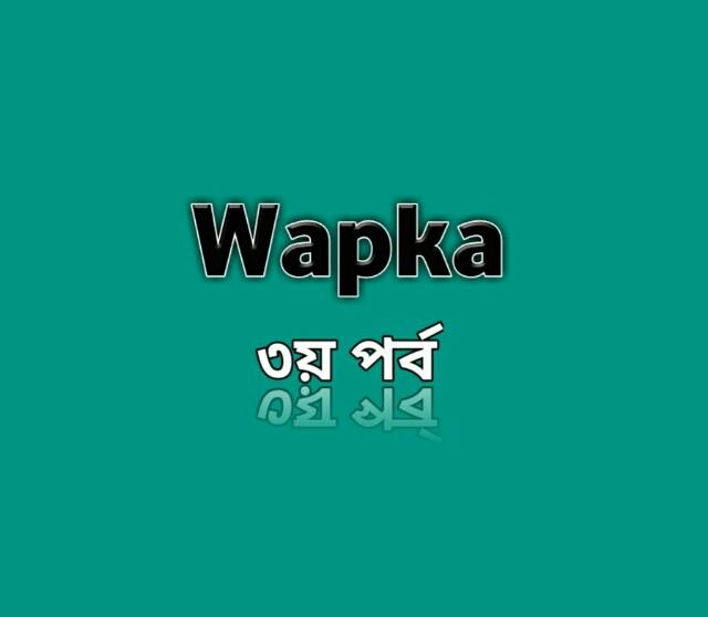 এবার wapka তে বানান ওয়েব সাইট বিক্রয় করার প্লাটফর্ম (পার্ট-৩  শেষ পার্ট)