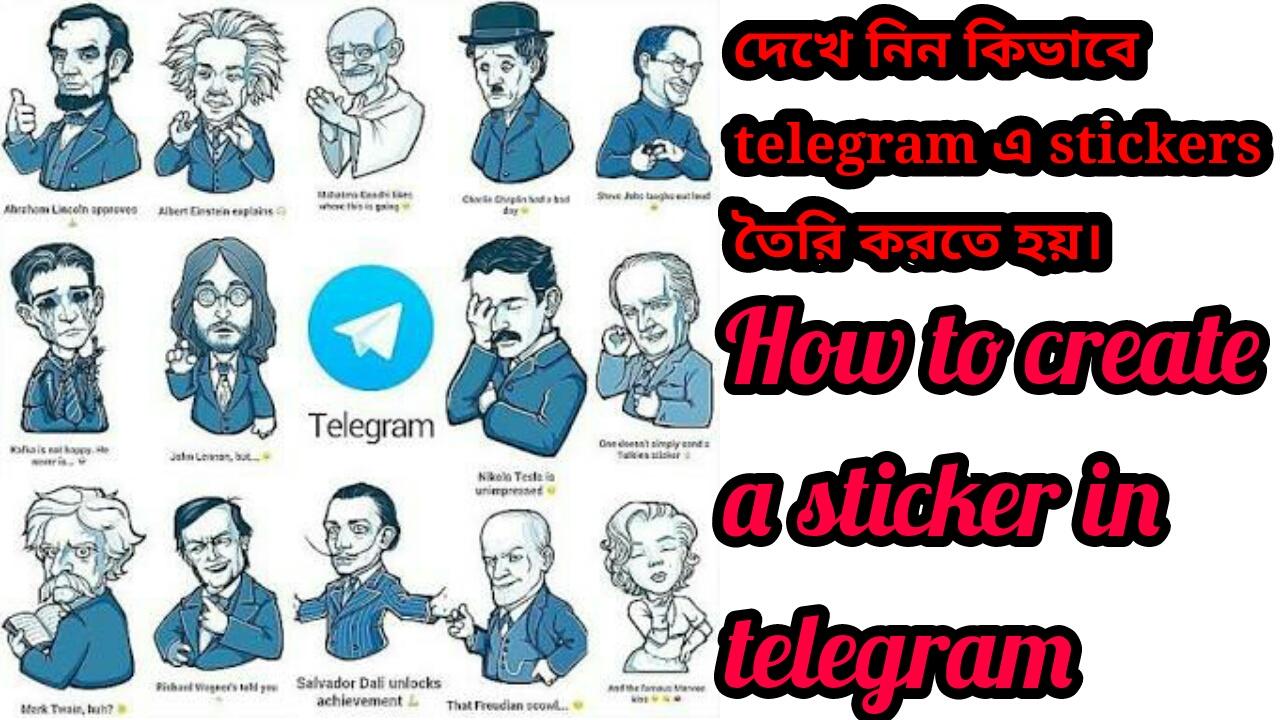 দেখে নিন কিভাবে telegram এ stickers তৈরি করতে হয়।