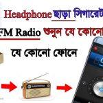 Headphone ছাড়া সিগারেট দিয়ে FM Radio শুনুন যে কোনো  Phone.যে কোনো জায়গায় যে কোনো ফোনে।  Headphone, Internet ছাড়া।