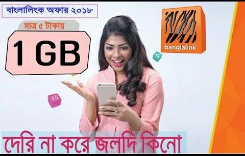 বাংলালিংক গ্রাহকরা এখন পাচ্ছে মাত্র ৫টাকায় 1GB 3G ইন্টারনেট ডাটা | এমন সুযোগ কি আর বারবার আসে!!