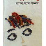 মুহম্মদ জাফর ইকবাল স্যারের একটি সুন্দর বই