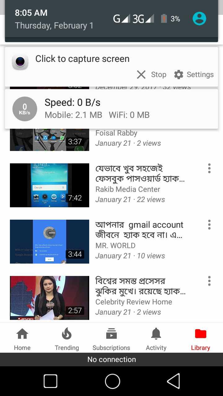 এখন থেকে youtube offline ভিডিও expired হলেও ভিডিও গুলো দেখতে পারবেন
