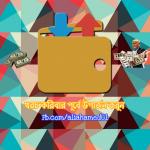 [Hot Post]জমা করিবার পূর্বে উপার্জন করুন…(জমা খরচ)-App Review