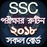[Hot Post] SSC/দাখিল পরীক্ষার রুটিন ২০১৮ SSC/Dakhil Exam Routine 2018 (পরিক্ষার্থীরা দেখুন)