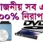 [For_PC]- এখন থেকে প্রয়োজনীয় ফাইল গুলো রেখে দিন CD/DVD তে।