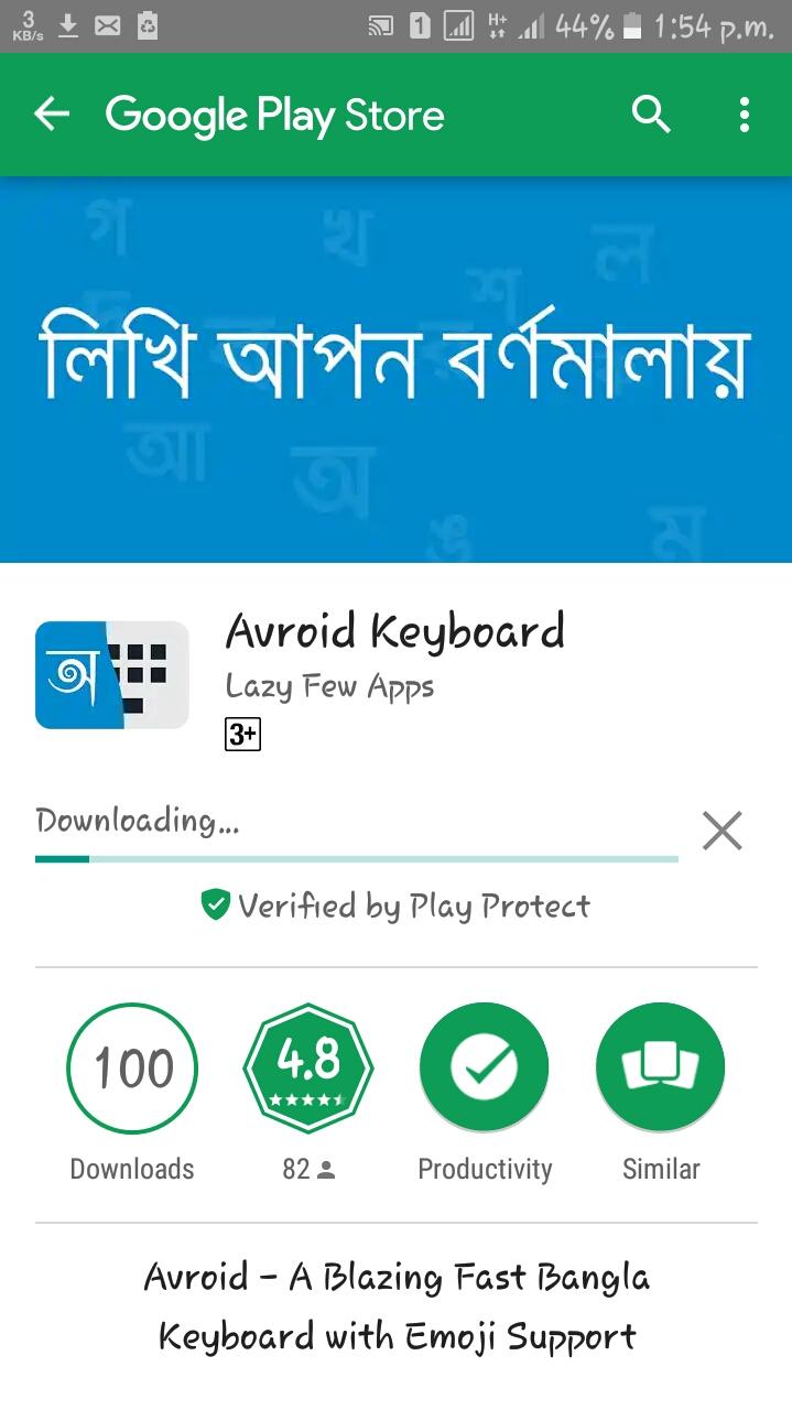 নিয়ে নিন রিদ্মিক কীবোর্ড এর নতুন সংস্করণ Avroid Keyboard. দেখে নিন সব অসাধারণ ফিচার্স