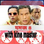 কিভাবে যমজ ভিডিও তৌরি করবেন।with kine master