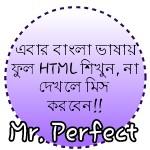 [পর্ব ১] এবার বাংলা ভাষায় ফুল HTML শিখুন, না দেখলে মিস করবেন!! [A TO Z]