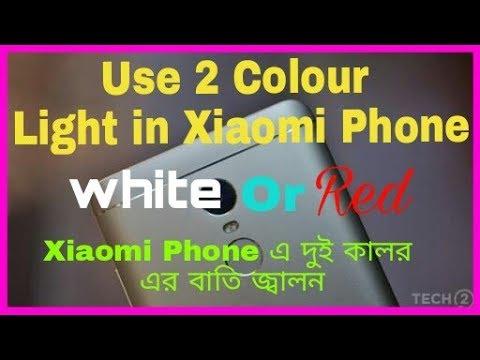 এবার Xiaomi Phone এ দুই কালার Flash Light জ্বালান আর সবাইকে অবাক করে দিন।