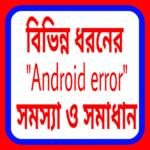 """বিভিন্ন ধরনের """"Android error"""" সমস্যা ও সমাধান"""