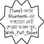 [Tune] এবার Bluetooth এর সাহায্যে নেট শেয়ার করুন খুব সহজেই, With_Full_Sshot