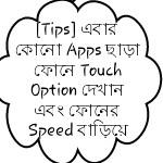 [Tips] এবার কোনো Apps ছাড়া ফোনে Touch Option দেখান এবং ফোনের Speed বাড়িয়ে নিন, With_Full_Sshot