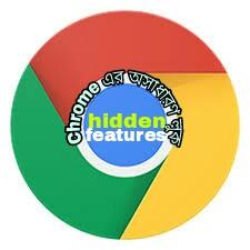 আপনার পছন্দের google Chrome ব্রাউজার কে দিন অসাধারণ look।আরো আছে hidden features যা জানলে আপনি চমকে যাবেন। (বিস্তারিত তথ্য ভিতরে)