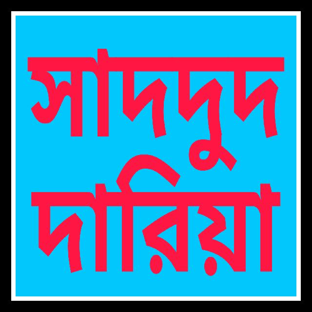 """জেনে নিন """"সাদদুদ দারিয়া"""" সম্পর্কে"""