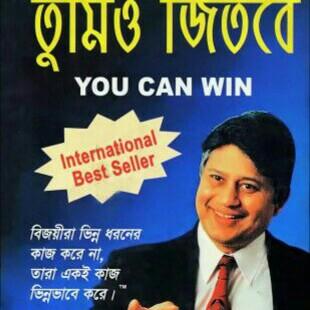 """[PDF]  """"তুমিও জিতবে"""" By Shiv Khera…. বিখ্যাত বই ✌"""