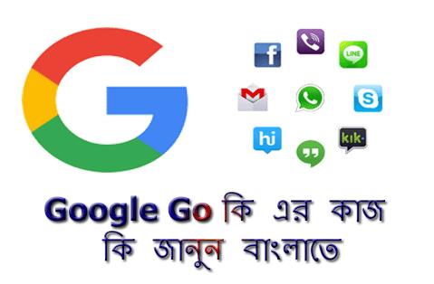 গুগলের নতুন অ্যাপ Google Go এই অ্যাপটির অসাধারণ সব কাজ দেখলে আপনিও অবাক হবেন।