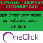 BDupload , Indishare , Clicknupload থেকে যেভাবে কোন ঝামেলা ছাড়া ডাউনলোড করবেন এক ক্লিকে । আর নয় এড এর ঝামেলা