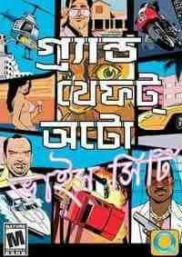 [Update] নতুন Bangla Vice City + নতুন গান ও মিশন চলবে যেকোনো এন্ড্রয়েড ফোনে। (সলুশনসহ)