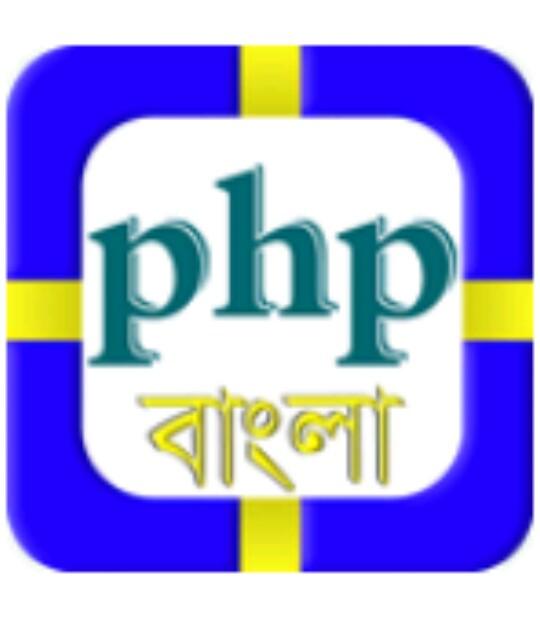 Php সমন্ধ এ জানেন না তাহলে জেনে নিন Php Basic সহ সবকিছু একটি মাএ App থেকে
