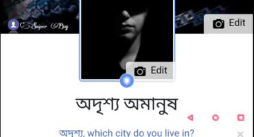 আসুন আপনার বন্ধুর ফেসবুক একাউন্টটি হ্যাক করে ফেলি। Facebook Hacking, এই ট্রিকটি সম্পূর্ন ভিন্ন ও নতুন ভাবে। একবার হ্যাক করেই দেখতে পারেন।
