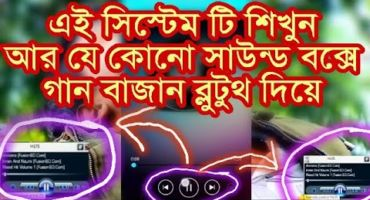 Android মোবাইলের মিউজিক Play/Stop/Next/Previous করুন কম্পিউটার দিয়ে।