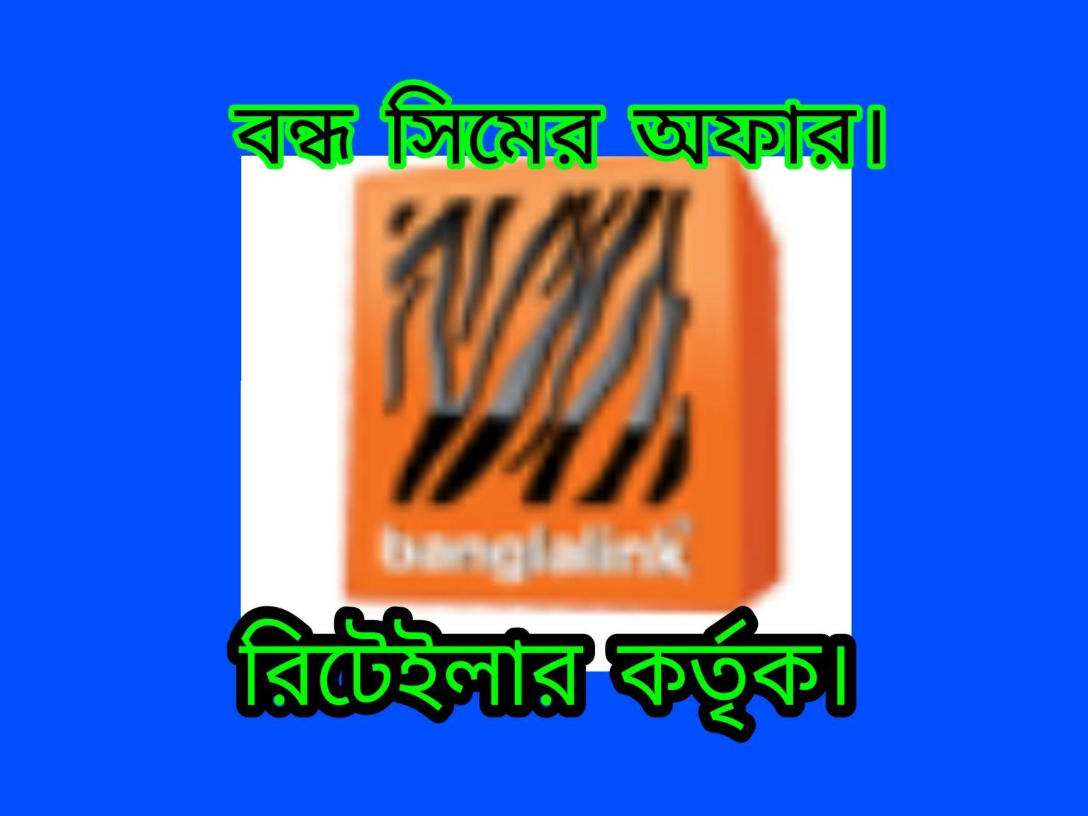 banglalink সিম এ 23 Taka  recharge এ দূর্দান্ত অফার! ১২ জিবি ফ্রি ইন্টারনেট।[সকল বন্ধ সিমে] [রিটেইলার কর্তৃক]