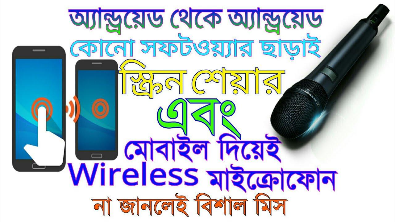 WiFi দিয়ে Display শেয়ার করুন। সফটওয়্যার ছাড়াই।