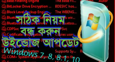 যে কোনো Windows আপডেট বন্ধ করার সঠিক নিয়ম।
