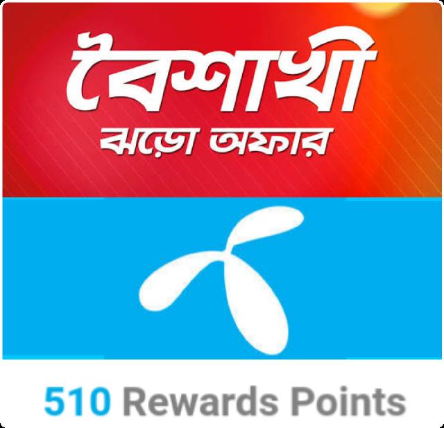 [বৈশাখি অফার] আবার MyGP তে নিন ৫১০ Reward পয়েন্ট। সবাই পাবেন কিনা জানিনা…