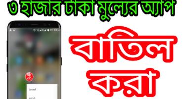 [For_Android]-প্লে স্টোর থেকে হঠাৎ উধাও ৩ হাজার টাকা মুল্যের ব্রাউজার টি। আপনি নিন ফ্রি তে।