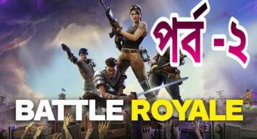 Battle Royale সম্পর্কে বিস্তারিত পর্ব-২