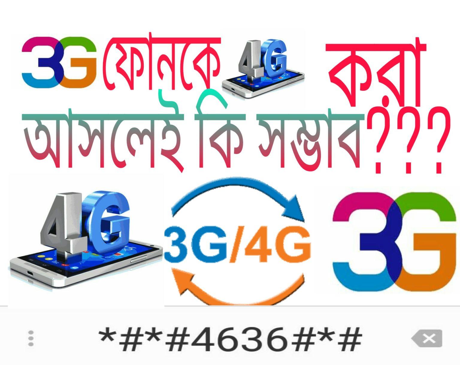 বন্ধুরা 3G মোবাইল কে 4G করা আসলেই কি সম্ভব সবাইকে পোষ্টটি দেখার অনুরোধ করছি।