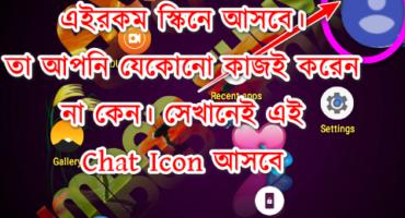 যেকোনো Apps এর নোটিফিকেশন নিয়ে আসুন আপনার হোম স্কিন সহ যেকোনো যায়গায় যেকোনো কাজের সময় {Messenger Chathead এর মতো} [No Root]