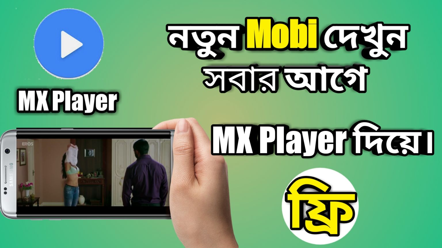 নতুন Movie দেখুন সবার আগে MX player দিয়ে। Hollywood,Bollywood,Hollywood Dubbed Movie
