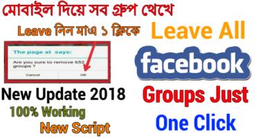 এক ক্লিকে সকল গ্রুপ থেকে Leave নিন – How To Leave All Facebook Groups Just One Click 2018