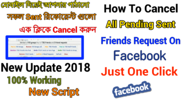 এক ক্লিকে সকল Pending Sent রিকোয়েস্ট Cancel করুন – Cancel All pending sent friends Request By one Click 2018