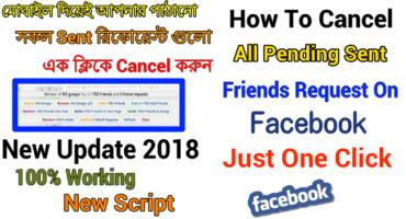 এক ক্লিকে সকল Pending Sent রিকোয়েস্ট Cancel করুন – Cancel All pending sent friends Request By one Click 2018