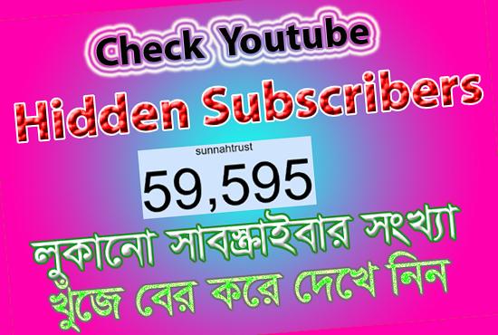 লুকানো Youtube সাবস্ক্রাইবার দেখে নিন # 2 ট্রিক (নতুনদের জন্য)