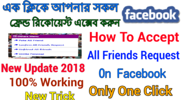 এক ক্লিকে সকল Friend রিকোয়েস্ট Accept করুন – How To Accept All Friends Request Only One Click 2018