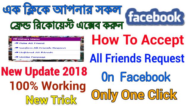 এক ক্লিকে সকল Friend রিকোয়েস্ট Accept করুন – How To Accept All Friends Request Only One Click 2018