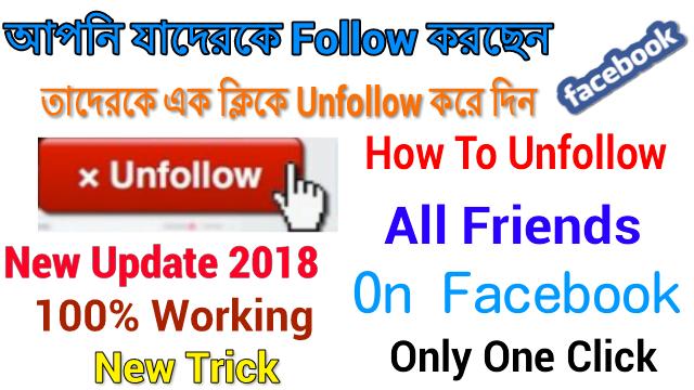 মাত্র এক ক্লিকে অাপনার সকল ফ্রেন্ডকে Unfollow করুন – Unfollow All Facebook Friends Just One Single Click 2018