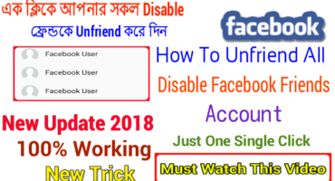 মাত্র এক ক্লিকে অাপনার Friend List এ থাকা সকল Disable একাউন্ট Remove করুন – Remove All Disable Account Just One Click 2018