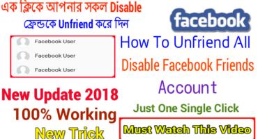 মাত্র এক ক্লিকে অাপনার Friend List এ থাকা সকল Disable একাউন্ট Remove করুন – Remove All Disable Account Just One Click 2018