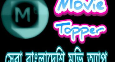 [Hot App]এখন ডাউনলোড করুন এবং দেখুন সকল হিট মুভি HD তে মাত্র ২.৬এমবি এর বাংলাদেশি মুভি অ্যাপ দিয়ে!