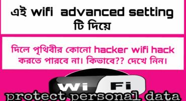 আপনার wifi টির advance কিছু setting করে কিভাবে hacking এর   হাত থেকে বাচাঁবেন  দেখে নিন