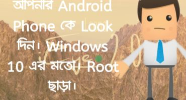 আপনার Android Phone কে Look দিন। Windows 10 এর মতো। Root ছাড়া । How to make my phone look like PC/Computer । Specially for Phone Youtubers | Please try for one time