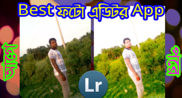 ফ্রি তে নিয়ে নিন Adobe Lightroom CC এর Subscribed ভার্শন।